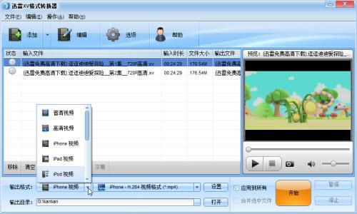 xv格式转换器提供多样的输出格式选择