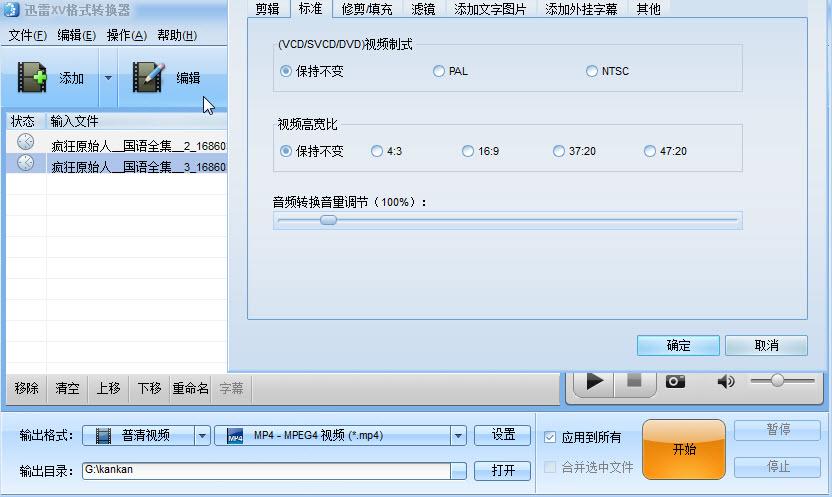 xv格式转换器实用功能介绍