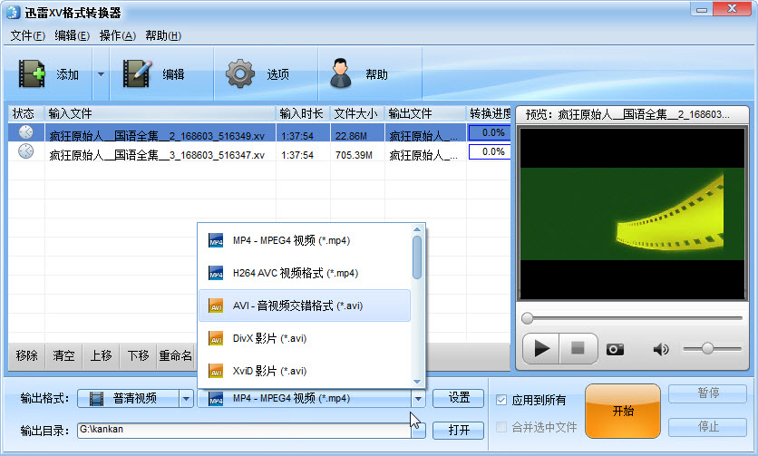 迅雷xv格式转换mp4视频从输出格式中选择