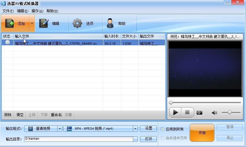 迅雷xv视频转换mp4格式