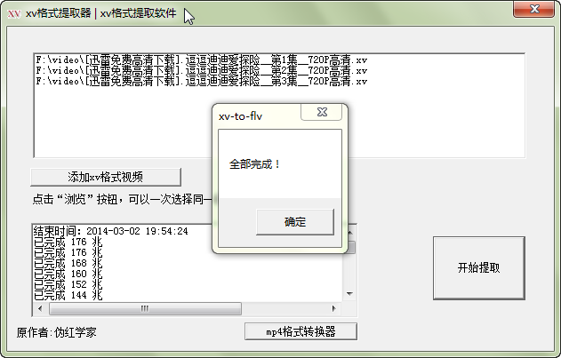 xv视频提取软件